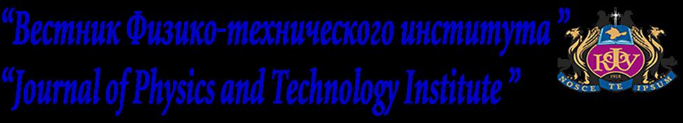 jphystech.cfuv.ru